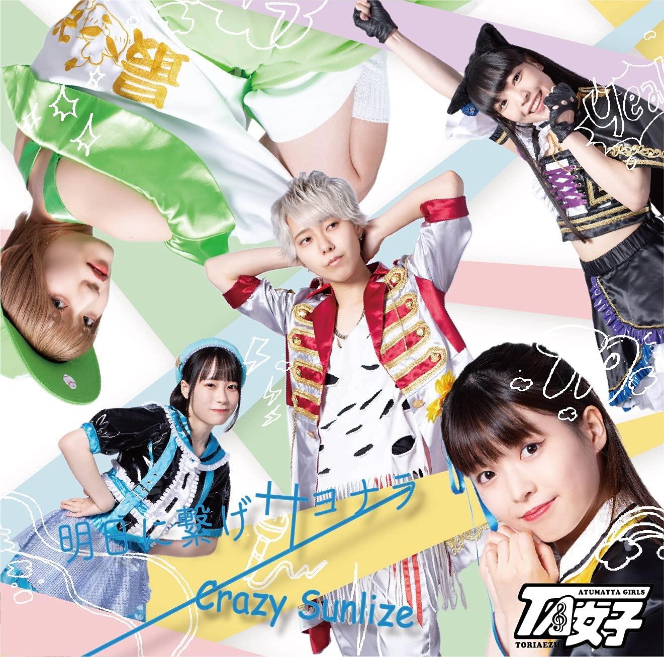 「明日に繋げサヨナラ」/「Crazy Sunlize」 B盤