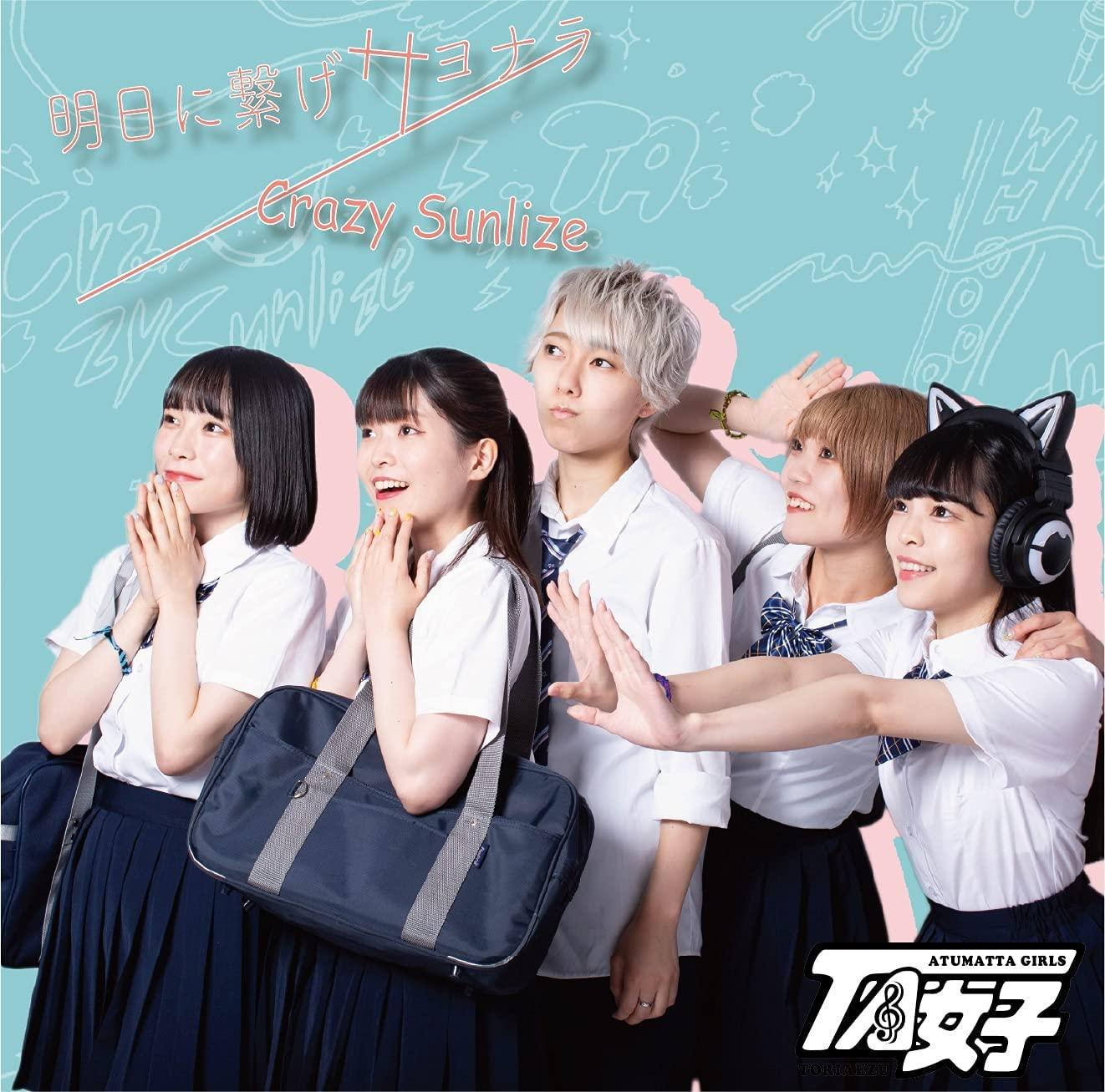 「明日に繋げサヨナラ」/「Crazy Sunlize」 C盤