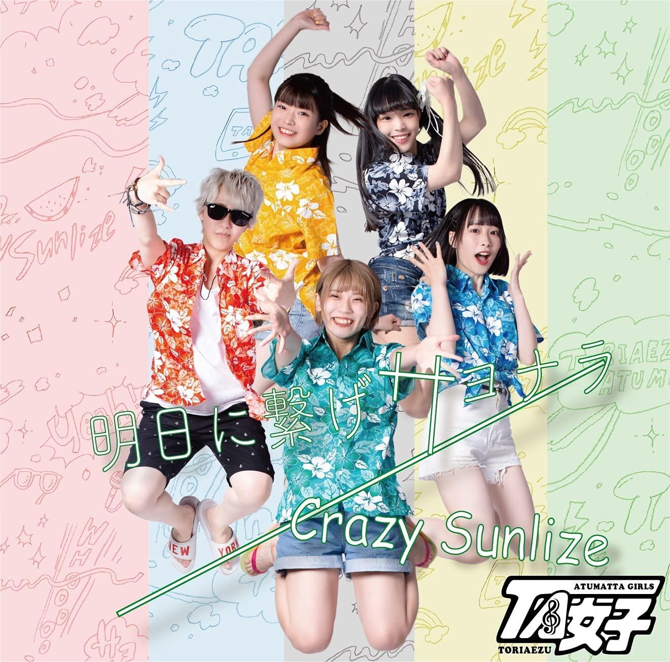 「明日に繋げサヨナラ」/「Crazy Sunlize」 D盤